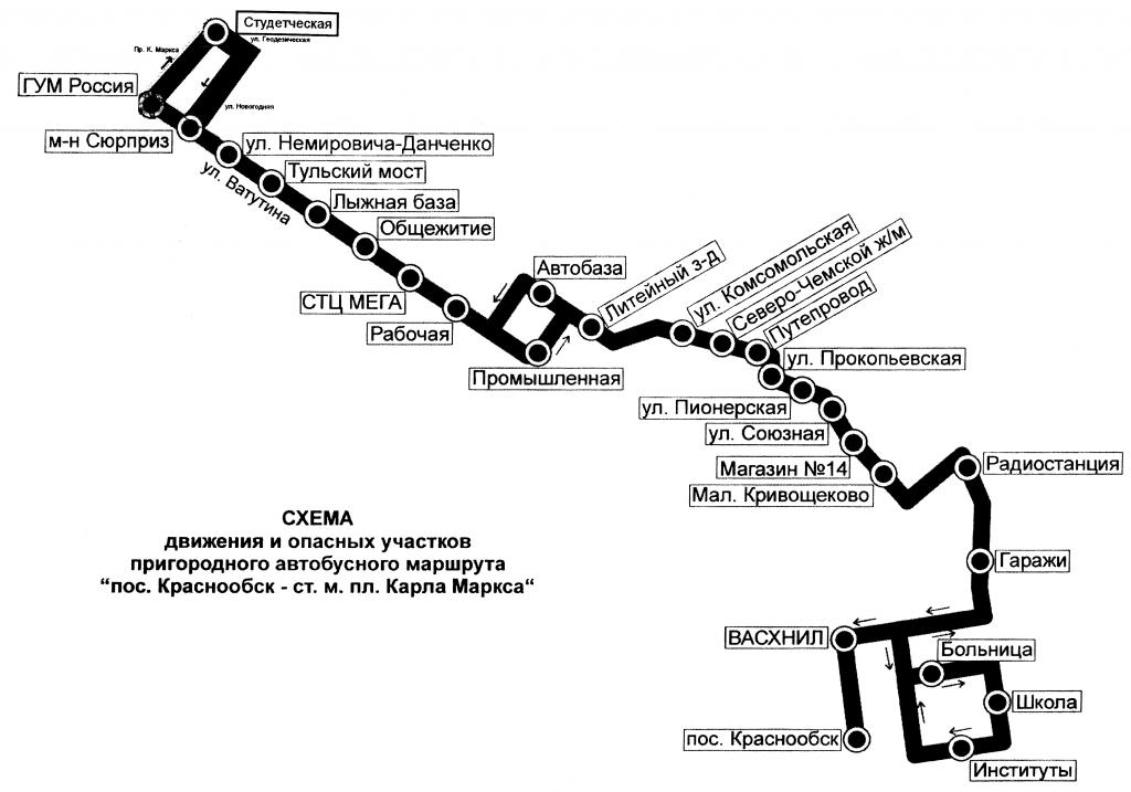 Схема движения нового маршрута из Краснообска в  Новосибирск
