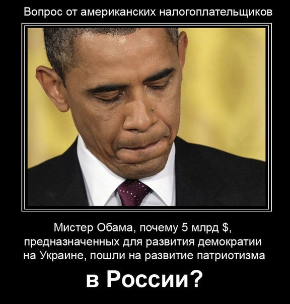 Обама и патриотизм в России