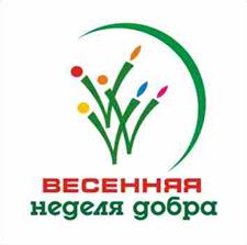 Весенняя неделя добра в Краснообске