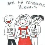 Тотальный диктант теперь можно написать и в Краснообске