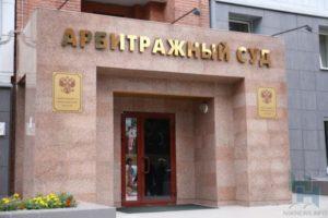 Арбитражный суд Новосибирск